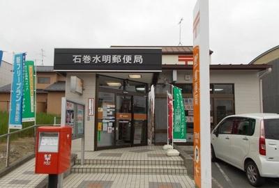 石巻水明郵便局まで82m