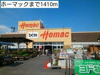 DCMホーマック石巻店まで1410m