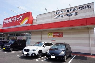 ツルハドラック矢本関の内店まで1200m