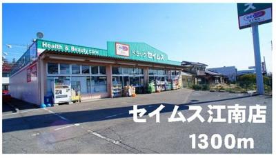 セイムス江南店まで1300m