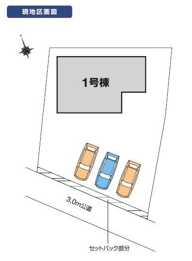1号棟 カースペース3台以上可能です。ゆったりと駐車できますよ。お近くの完成物件をご案内いたします(^^)/住ムパルまでお電話下さい!