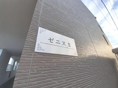 【その他共用部分】ゼニスⅡ