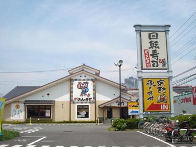 がってん寿司蕨店まで391m