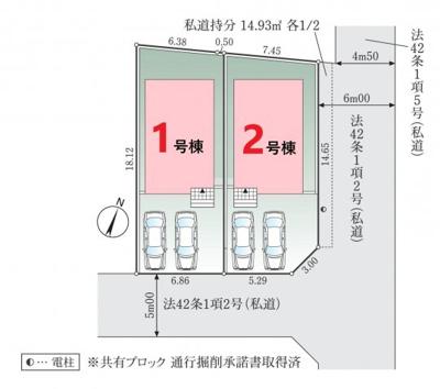 【区画図】立川市砂川町6丁目 新築戸建 全2棟 1号棟