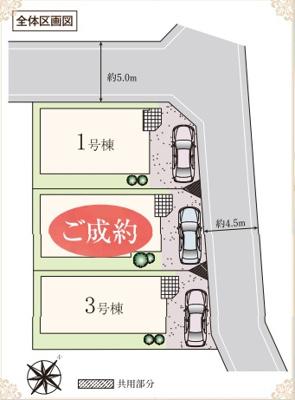 【区画図】大野町三丁目新築3棟(残り2棟)