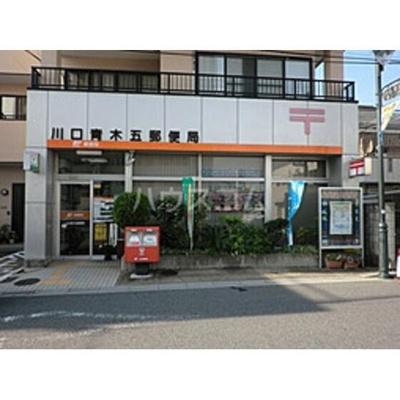 川口青木五郵便局まで527m