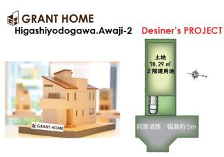 【区画図】東淀川区淡路2丁目 Project