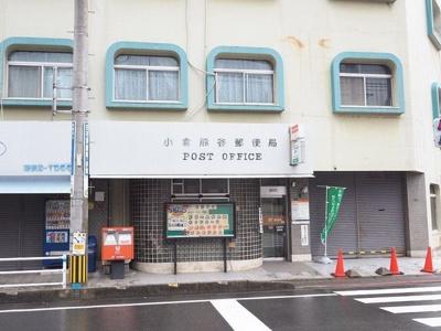 小倉熊谷郵便局まで900m