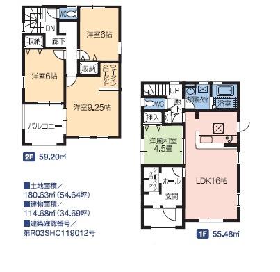 2号棟 4LDK+SIC+WIC リビングスルー階段仕様なので、自然とご家族が集まる間取りです。自然とコミュニケーションがとれますよ。