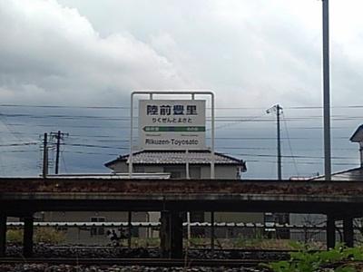 JR陸前豊里駅まで1000m