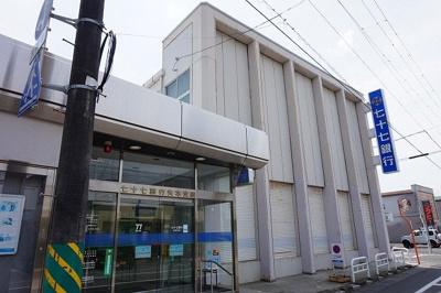 七十七銀行矢本支店まで800m