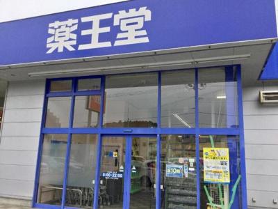薬王堂気仙沼田中前店まで1,573m