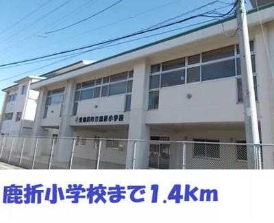 鹿折小学校まで1400m