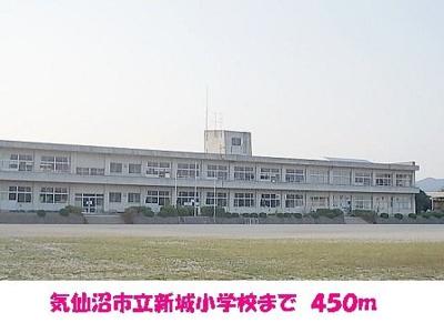 気仙沼市立新城小学校まで450m