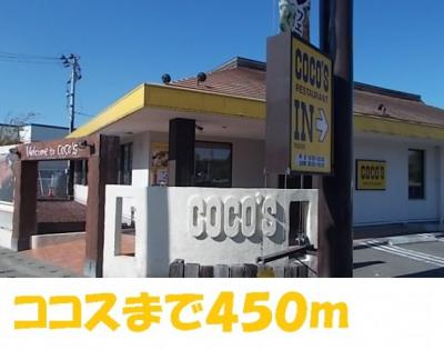 ココスまで450m