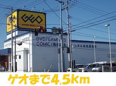 ゲオまで4500m