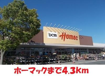 ホーマックまで4300m