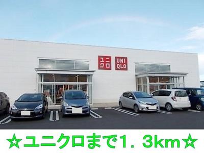 ユニクロまで1300m