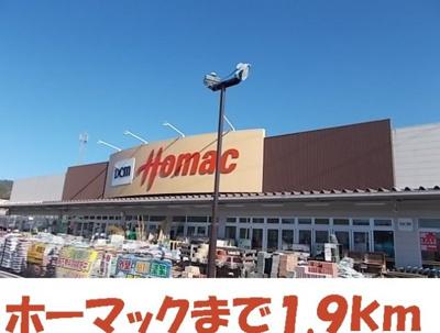 ホーマックまで1900m