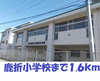 鹿折小学校まで1600m