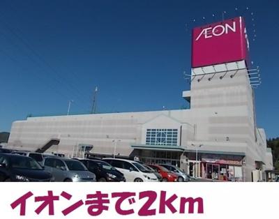 イオン気仙沼店まで2000m