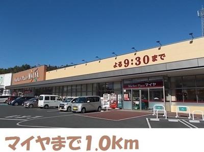 マイヤ気仙沼バイパス店まで1000m