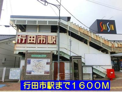 行田駅まで1600m
