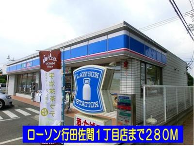 ローソン行田佐間店まで280m