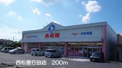 西松屋行田店まで200m