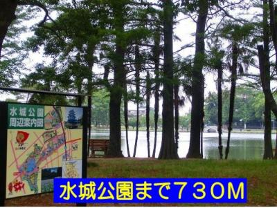 水城公園まで730m