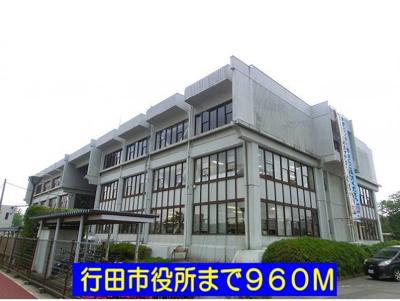 行田市役所まで960m