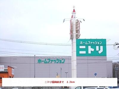 ニトリ盛岡店まで1300m