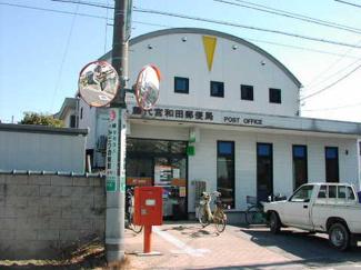 藤代宮和田郵便局まで425m