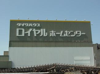 ロイヤルホームセンター牛久店まで1,755m