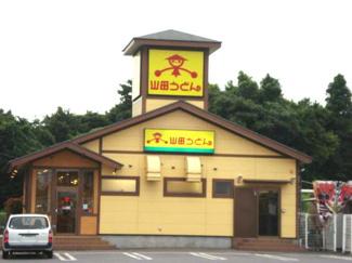 山田うどんきぬの里店まで1,156m