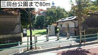 三田台公園まで80m