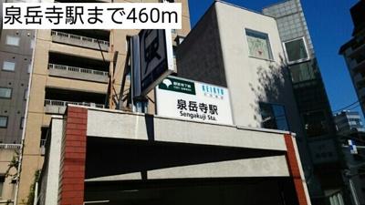 泉岳寺駅まで460m