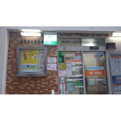 郵便局「南麻布二郵便局まで219m」南麻布二郵便局