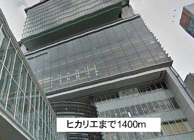 ヒカリエまで1400m