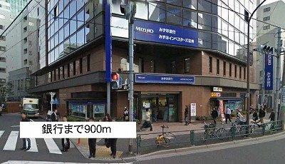 みずほ銀行まで900m