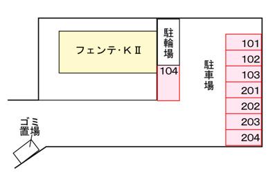 【駐車場】フェンテK Ⅱ