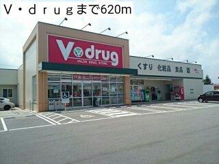 V・drugまで620m