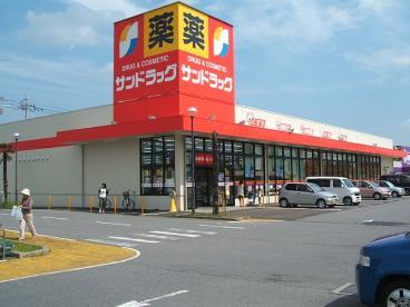 サンドラッグ龍ケ岡店