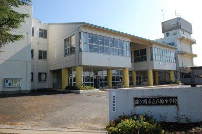 龍ケ崎市立八原小学校