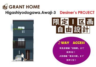 【外観】東淀川区淡路3丁目 Project