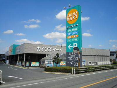 カインズマート江南店まで540m