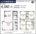 土地面積:125.12平米 建物面積:99.37平米 4LDK