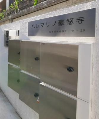 【設備】ハレマリノ豪徳寺