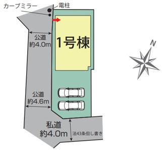 【区画図】南大野二丁目新築1棟