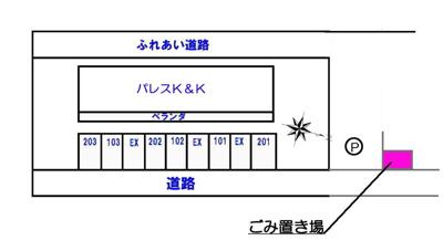 【区画図】パレスK&K